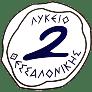 2ο  ΓΕΛ Θεσσαλονίκης Logo