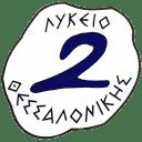2ο ΓΕΛ Θεσσαλονίκης